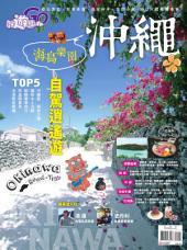 好遊趣 6月號 NO.39: 沖繩。海島樂園