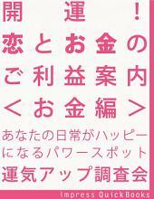 開運! 恋とお金のご利益案内お金編: 恋愛運アップの関東周辺寺社巡りガイドブック