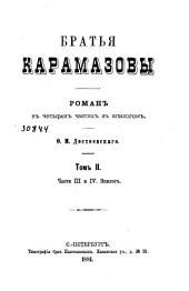 Братья Карамазовы: роман в четырех частях с эпилогом, Том 2