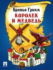 Королек и медведь (перевод П.Н. Полевого)