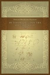 История государства российского: Том 1