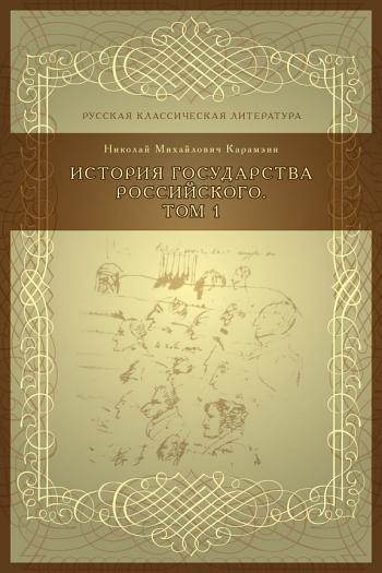 `[Download] PDF / EPub История государства российского – Том ...
