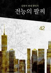 전능의 팔찌 42권