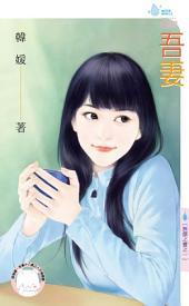 吾妻~無價之寶之一: 禾馬文化水叮噹系列507