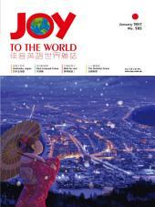 Joy to the world 佳音英語世界雜誌 第205期: 2017年01月號
