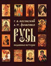 Русь. Подлинная история Великой Русско-Ордынской Средневековой Империи
