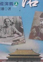 帝國落幕─民國演義(上): 中華五千年全集023