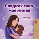 Sweet Dreams  My Love  Russian Book for Kids  PDF