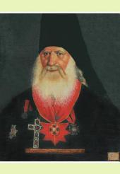 Архимандрит Петр (Каменский)