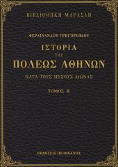 Ιστορία της πόλεως Αθηνών κατά τους μέσους αιώνας - Τόμος Β΄