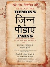 SEE & CONTROL DEMONS & PAINS: From My Eyes, Senses and Theories 2