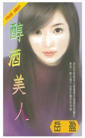 桃色情人~青梅竹馬系列之三: 禾馬文化紅櫻桃系列049