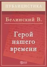 """""""Герой нашего времени"""". Сочинение М. Лермонтова"""