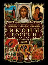Иконы России