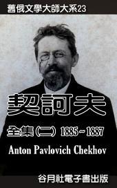 契訶夫全集(二)1885 - 1887: 舊俄文學大師大系-契訶夫