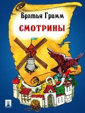 Смотрины (перевод П.Н. Полевого)