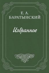 «Таврида» А. Муравьева