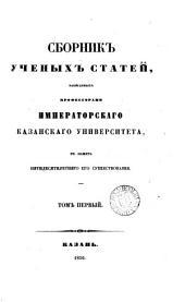 """RSbornik"""" uchenîkh"""" stateĭ, napisannîkh"""" profesorami Imperatorskago kazanskago universiteta, v"""" pamyat' pyatidesyatilètnyago ego sushchestvovanìya. 2 Rtom"""
