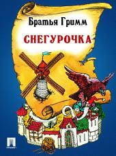 Снегурочка (перевод П.Н. Полевого)
