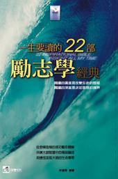 一生要讀的22部勵志學經典: 荷豐文化006