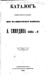 Каталог книгопродавца двора Его Императорскаго величества А. Смирдина (сына) и Ко