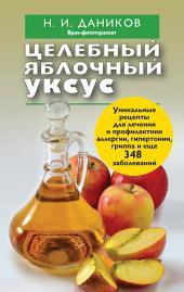 Целебный яблочный уксус