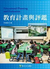 教育計畫與評鑑: 麗文文化079