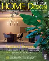 HOME DESIGN設計玩家NO.02