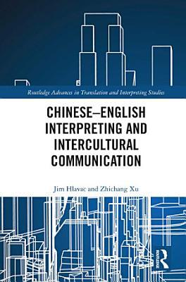 Chinese   English Interpreting and Intercultural Communication
