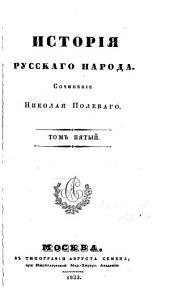 Исторія русскаго народа: Том 5