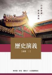 歷史演義: 前漢2
