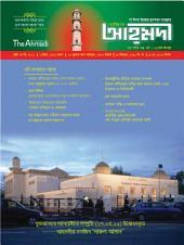 পাক্ষিক আহ্মদী - নব পর্যায় ৭৪বর্ষ | ২১তম সংখ্যা | ১৫ই মে, ২০১২ইং | The Fortnightly Ahmadi - New Vol: 74 - Issue: 21 - Date: 15th May 2012