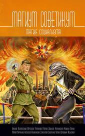 Магиум Советикум: Магия социализма