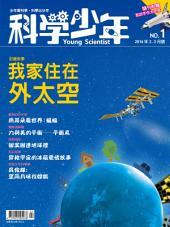 科學少年雜誌(第1期/2014年2月號): GM001