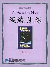 All Around the Moon (環繞月球)