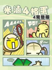 米滷4格蛋(4)