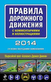 Правила дорожного движения с комментариями и иллюстрациями 2014 (со всеми последними изменениями)