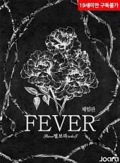 [체험판] FEVER