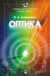 Курс общей физики. Оптика