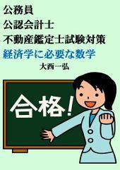 公務員・公認会計士・不動産鑑定士試験対策:経済学に必要な数学