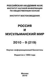 Россия и мусульманский мир: Выпуски 9-2010