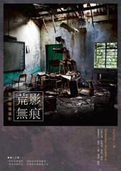 荒影無痕─香港廢墟攝影