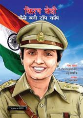 Kiran Bedi: Making of the Top Cop : कसै बनी टापॅ कापॅ