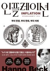 [50%할인]인플레이션