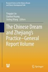 The Chinese Dream and Zhejiang   s Practice   General Report Volume PDF
