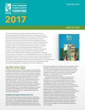 2017 Global food policy report: Synopsis [in Russian]