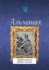 Альманах. Первоначальные древние тексты