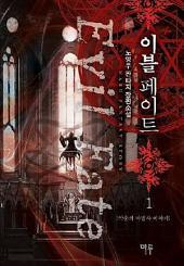 [무료] 이블페이트 1: 악운의 마법사 이야기