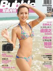 Bubble 寫真月刊 Issue 038