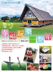 青青小熊旅遊札記2-帶您幸福玩樂一整年